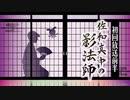 【無料版】佐和真中の影法師(其の壱・初回放送前半)