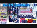 【あんスタガチャ】5周年スカウト コズプロA編 計60連