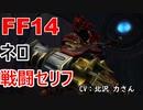 【FF14】 ネロ 戦闘 セリフ