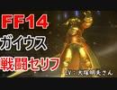 【FF14】 ガイウス 戦闘 セリフ