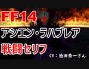 【FF14】 アシエン・ラハブレア 戦闘 セリフ
