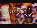 【ボカロラップ】ジャスミン【LUMi&unity-chan!&兎眠りおん&猫村いろは&歌愛ユキ】