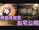 【ヒプマイARB】神宮寺寂雷先生の豪邸が公開される【プレイ動画】