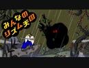 音を縛って鬼畜プレイ【Part4】
