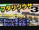 鬼イチャつかないフタリソウサ 【助手SOS!地方銀行に潜む罠!?】part3