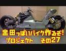 センターコンソール「AKIRAの金田っぽいバイク造るぞ!プロジェクト」その27