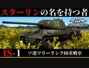 【WarThunder】スターリンの名を持つ者! 琴葉姉妹と紫の奴の一口戦車道 IS-1編 パート1