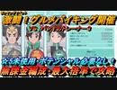 【ポケマスEX】ランキングイベント ☆5キャラ&ポテンシャル未使用で攻略(初心者・無課金者・復帰者向け編成)【ポケモンマスターズ】