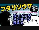 鬼イチャつかないフタリソウサ 【助手SOS!地方銀行に潜む罠!?】part6