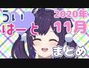 「ういはーと」まとめ2020.11【相羽ういは/にじさんじ切り抜き】