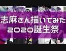 【描いてみた】志麻誕生祭 2020 【祝ってみた】