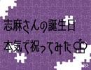 志麻さんの誕生日本気で祝ってみた♔︎【2020】