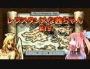 【VOICEROID実況】レジスタンスな茜ちゃん#19【伝説のオウガバトル】