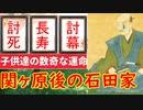【関ヶ原】石田三成の家族はどうなったの…親や子供たちの運命に迫る!