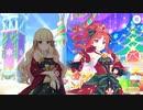 【プリンセスコネクト!Re:Dive】デビュタント・シャングリ・ラ 聖夜のラブゲーム 第1話