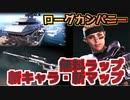 "【Rogue Company】無料ラップ""核の冬""新キャラ""SIGRID""新マップ""GLACIER"""