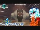 【実況】ポケモンソードさらにやる!冠の雪原編【5】