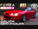 【XB1X】FH4 - Toyota Celica GT-Four - ラリーアラウンド28Y冬