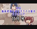 月刊狐仮虎威&あずきアイス藍丸ランキング11月号