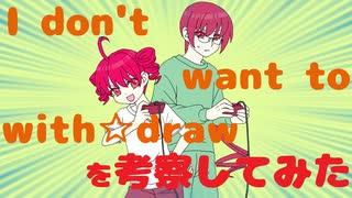【重音テト&テッド】I don't want to with☆drawを考察してみた【あすたりすくオリジナル曲】