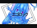 【UTAUカバー】エゴロック【澄來ゼリル】