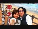 激走!!曇天の島根県【20/11/22 犬連れ夫婦旅②】