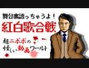 年末だし「NHK紅白歌合戦」の舞台裏語っちゃう動画だよ~!
