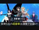 総勢6名の超豪華出演陣でお届け!【川原 礫チャンネル#002】
