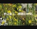 野辺富三、朗読の時間。 納豆の茶漬け 北大路魯山人