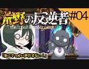 【オリキャラ実況】女装DKと「荒野の反逆者」#04【ツイステ2章】