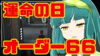 【JEDI】くっころずんちゃん#11【オーダー66の真実】