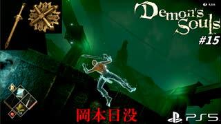 【PS5】ルーンソードの入手難易度高すぎて、マンイーター戦の10倍死んだわwww#15【Demon's Souls】