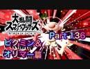 【実況】大乱闘スマッシュブラザーズSPECIALやろうぜ! その136 オンライン対戦篇72ッ!