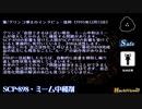 SCP-898 - ミーム中和剤