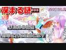 【実況】キラッとプリ☆チャンをふわっと実況 第26話(128話)【反応】