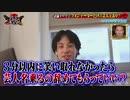 ひろゆきVSとろサーモン久保田