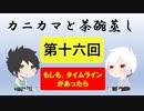 【ラジオ】カニカマと茶碗蒸し 【第十六回】