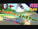 【ゲッソー】このゲッソーは弱すぎなw「マリオカート8DX 芸人」ちゃまっと 【実況】 part46
