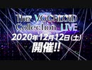 【ボカコレLIVE】The VOCALOID Collection LIVE、12/12(土) 開催!