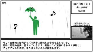【ゆっくり紹介】SCP-CN-1511【雨に歩けば】