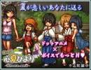 「18禁版僕の夏休み」琴葉茜のエチエチ同人ゲームを紹介する♯9(姫ヶ島は心夏びより~愛慾と嬉遊の夏物語~)