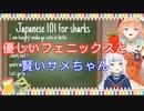 優しいフェニックスと賢いサメちゃん【2020/12/01】