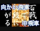 【 向かい飛車 対 中飛車 】振り飛車党が初段を目指すだけ 第127戦【 将棋ウォーズ 実況 】