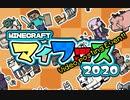 【マイクラ動画投稿祭】マイフェス投稿祭非公式宣伝【Minecraft】
