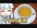 【飲み物祭2020】葵のいれるクコの葉茶 ‐ 琴葉御膳 #9