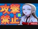 【ポケモン剣盾】攻撃技禁止プレイ13【ゆっくり実況】