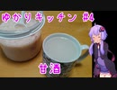 【飲み物祭2020】麹の甘酒で温まりましょ? ~ゆかりキッチン#4~ 【甘酒】