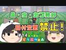 魚・虫・カブ売却&日付変更禁止の森 #14 【あつまれ どうぶつの森】