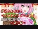 【MOD144個】夢見りあむのクリスマスキャロル・イン・マインクラフト4!【ver1.12.2】