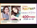 戸松遥のココロ☆ハルカス&寿美菜子のラフラフ 第400回記念アフタートーク